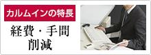 カルムインの特徴:経費・手間・削減