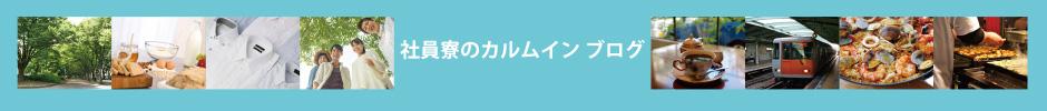 社員寮のカルムインブログ