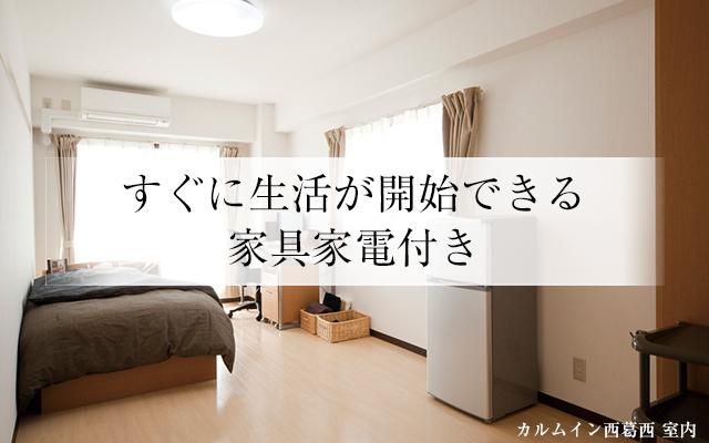 すぐに生活が開始できる家具家電付き