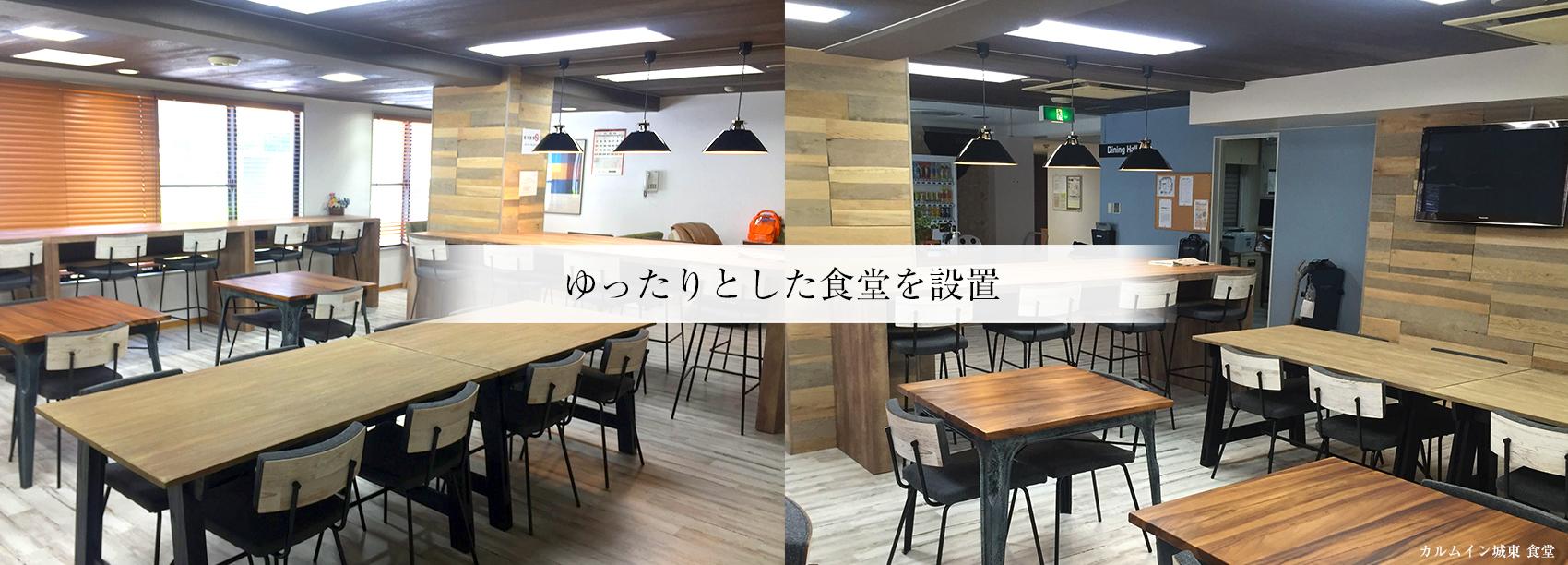ゆったりとした食堂を設置